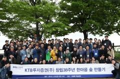 KTB투자증권, 창립 38주년 기념 '상암동 하늘공원서 임직원' 행사 진행