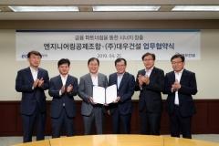 대우건설, 엔지니어링공제조합과 금융파트너십 업무협약