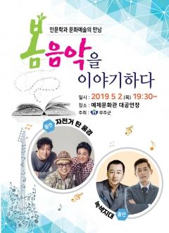 """""""인문학과 문화예술의 만남 _ 봄, 음악을 이야기하다"""""""