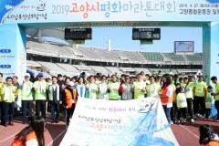 `고양시 평화마라톤대회` 열려...남북통일 기원 105만 시민의 화합의 장