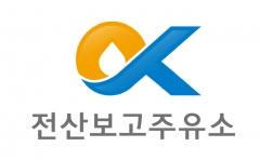 """석유관리원 """"전산보고주유소, 29일부터 '오피넷' 통해 명단 공개"""""""