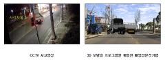 도로교통공단, 교통사고 영상 3차원 분석 시스템 개발...CCTV 사각지대 해소