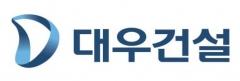 대우건설 조직개편·임원 인사···신사업추진본부 설립