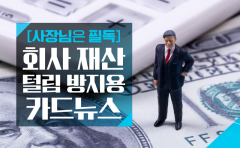 '사장님은 필독' 회사 재산 털림 방지용 카드뉴스
