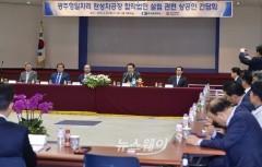 광주광역시, '광주형일자리 합작법인 설립사업'에 광주상의 힘 보탠다