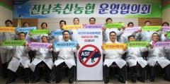전남농협, 아프리카돼지열병(ASF) 유입 방지 결의