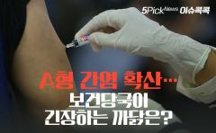 A형 간염 확산…보건당국이 긴장하는 까닭은?