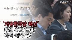 '자유한국당 해산' 청원 40만 돌파…지금 국회는?