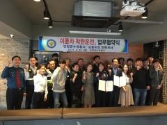 교촌-인천경찰서, 배달원 안전 위한 업무 협약 체결