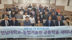 전남대 농생대, 전남농업기술원과 공동학술 세미나