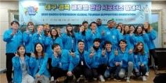 대구·경북 글로벌 관광서포터즈로 14개국 30명 위촉