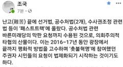 """조국 """"촛불혁명에 참여한 시민 요청이 법제화되기 시작"""""""