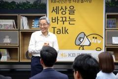 윤종규 KB금융회장, 계열사 직원과 타운홀미팅…소통 경영 나서