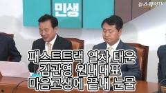 패스트트랙 열차 태운 김관영 원내대표…마음고생에 끝내 눈물