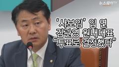 """사보임 입 연 김관영 원내대표 """"투표로 결정했다"""""""