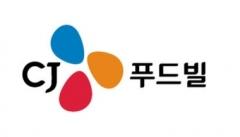 """CJ푸드빌, 中뚜레쥬르 875억 유치…""""재무구조 개선 기대"""""""