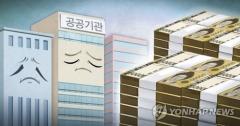 공공기관, 지난해 부채 금액 523조 8000억원…전년比 1.52%↑