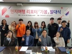 한국관광공사 광주전남, 현지여행 리포터 '가봄' 발대식 개최