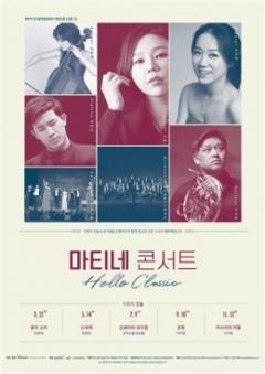 수성아트피아, 마티네콘서트 '헬로 클래식-신세계' 공연