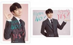 인천시교육청, 학교폭력예방 옹성우 포스터 공개