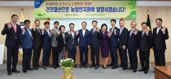광주광역시농협, 2019년 사업추진 및 건전결산 다짐대회