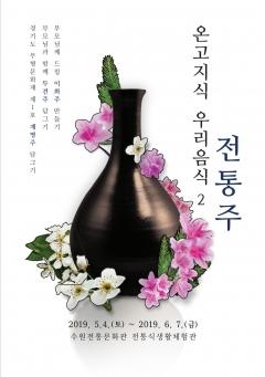 수원문화재단 전통문화관,  '온고지식 우리음식 전통주' 선보여