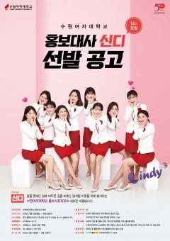 수원여자대학교, 학생홍보대사 '신디' 14기 모집