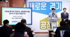 경기도, 6개 의료원 산하 모든 병원 '수술실 CCTV' 확대 운영