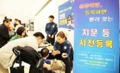 광주신세계, 광주지방경찰청과 '실종예방 사전 지문등록 캠페인' 진행