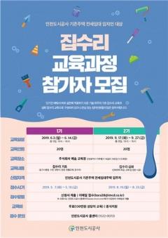 인천도시공사, 기존주택 전세임대 임차인 대상 집수리 교육 참가자 모집