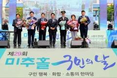 인천 미추홀구, `제29회 구민의 날` 기념식ㆍ경축공연 개최
