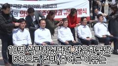 10명 삭발하겠다던 자유한국당, 5명으로 절반 줄어든 이유는?