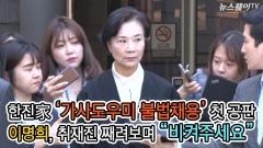 """'가사도우미 불법채용' 첫 공판…이명희, 취재진 째려보며 """"비켜주세요"""""""