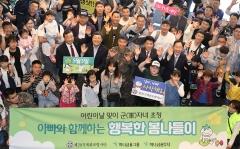 하나금융투자, '자매결연부대 군자녀 초청 행사' 진행