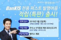 한국투자증권, 연 5.0% 적립식 퍼스트 발행어음 출시