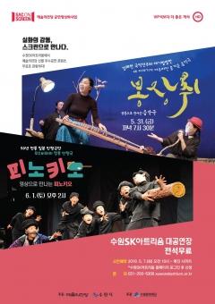 수원문화재단, '수원SK아트리움' 우수공연콘텐츠 무료 상영