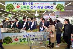 순창 참두릅, 지역 대표 효자 농산물로 자리매김