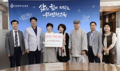 인천시교육청, '미추홀공덕회' 장학금 지원 대상 추천