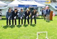 대한노인회 경산지회, 노인게이트볼대회 개최