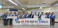 대구도시철도, '폭언·폭행 예방 합동캠페인' 실시