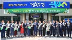 수성구, 자매도시 군위군 홍보행사 열어