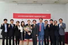 한국사회복지협의회, 나눔사업 홍보대사에 탤런트 윤세아 위촉