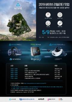 경기콘텐츠진흥원, 글로벌 VR 산업대표기업 'HTC VIVE 기술교류회' 개최