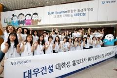 대우건설 대학생 홍보대사 16기 활동 시작