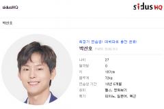 '프로듀스 x101' 아이돌 도전한 박선호, 현재 순위는?