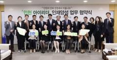 인천시교육청, `인천 아이리더` 사업 업무협약 체결