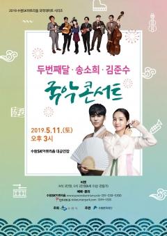 수원문화재단, 수원SK아트리움서 '국악콘서트' 개최