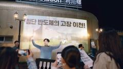 SK하이닉스, 광고 대박…'특산품편' 보름 만에 1370만 뷰