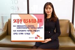 SK증권, 10일까지 ELS·ELB 2종 공모