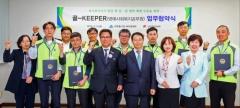 인천 미추홀구, 남인천우체국과 골-키퍼 업무협약 체결